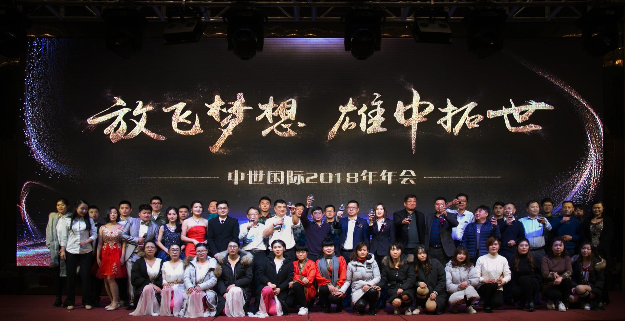 2018年会合影123.jpg